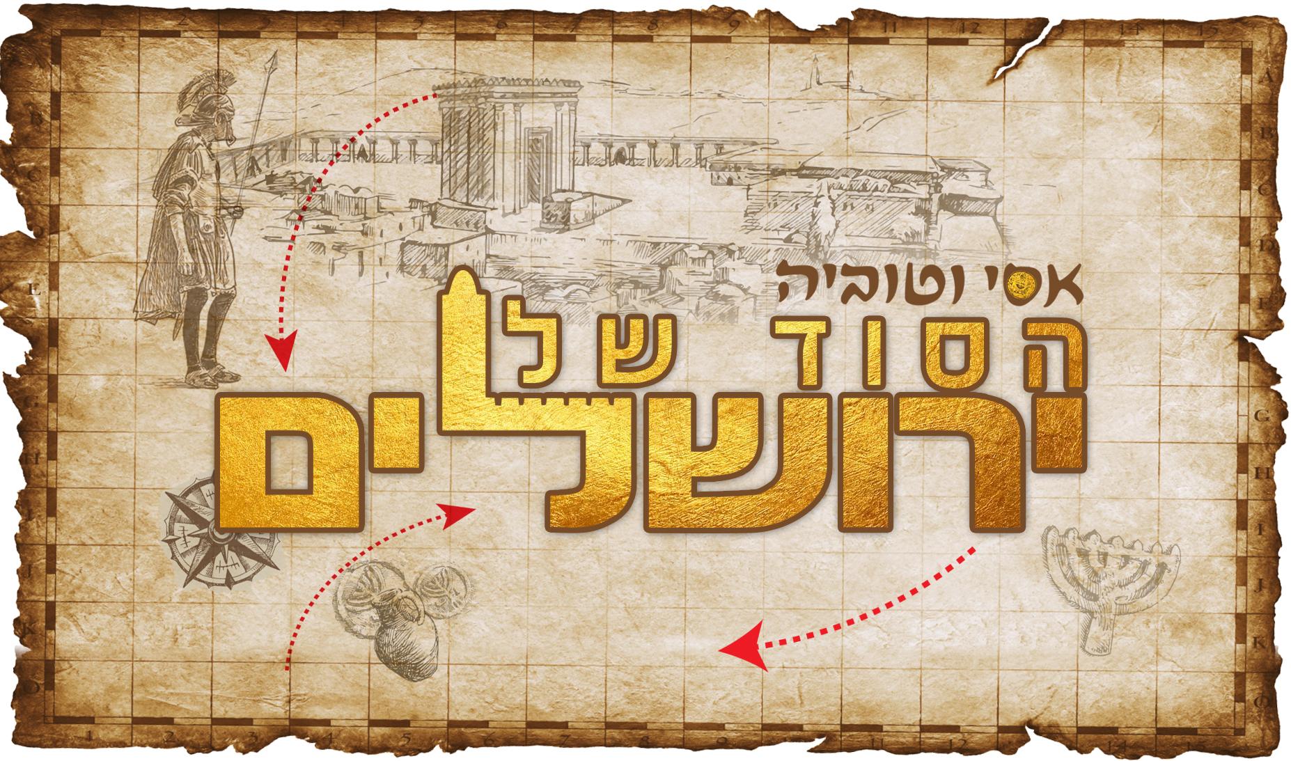 הסוד של ירושלים