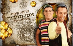 הרפתקאות אסי וטוביה בעיר דוד