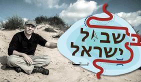 בשביל ישראל