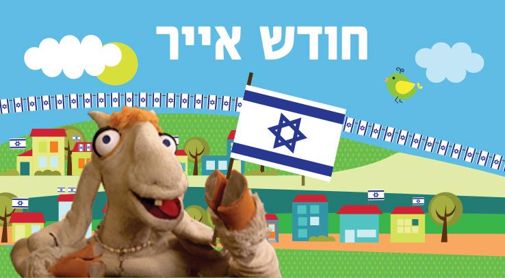עצמאות וירושלים - חודש אייר