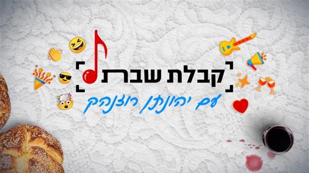 קבלת שבת פרשת נוח - עם יהונתן רוזנהק