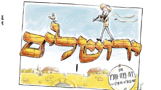 יוחאי בן אבי - ירושלים בקיצור