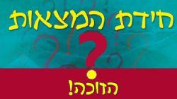 זוכה חידות המצאות ישראליות