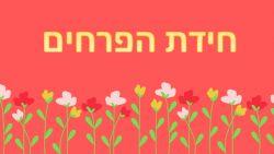 חידת הפרחים