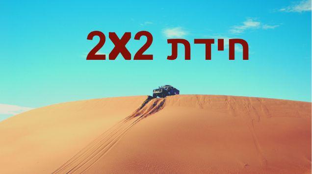 חידת 2x2