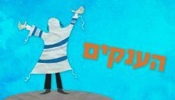 לא לבייש יהודי