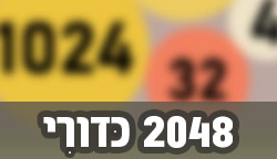 2048 כדורִי