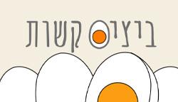 ביצים קשות