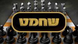 שחמט - רשת