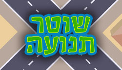 שוטר תנועה