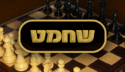 שחמט-2 (ללא רשת)